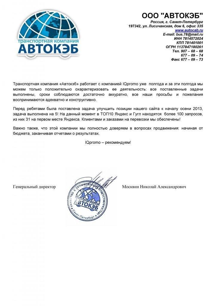 autocab-723x1024