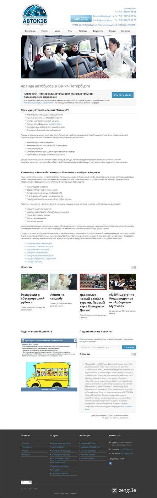 autocab.ru