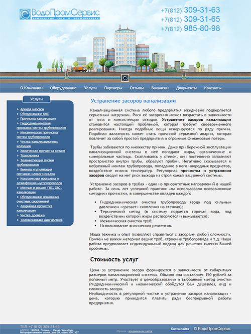 www-vodopromservice-ru_mini
